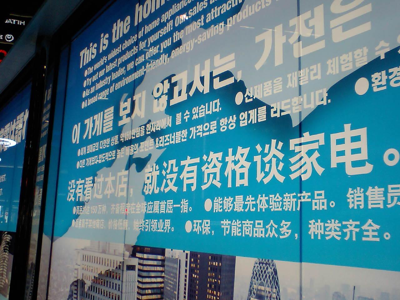 ヤマダ電気 日本総本店が池袋三越跡で開店 入り口に中国語案内板_d0027795_20293617.jpg