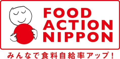 「FOOD ACTION NIPPON」_a0120513_1921036.jpg