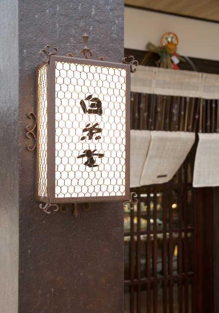 建築デザイン      平成十八年十月  観音寺 白栄堂_c0121339_16495030.jpg
