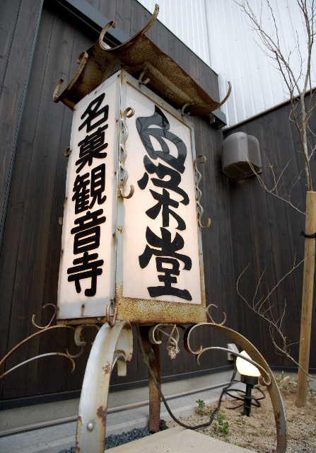 建築デザイン      平成十八年十月  観音寺 白栄堂_c0121339_16501218.jpg