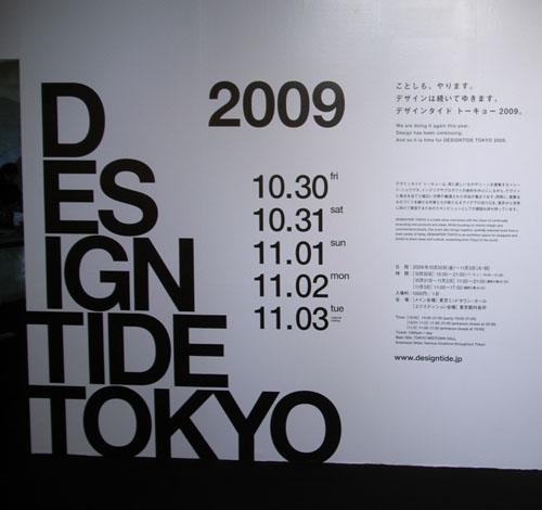DESIGN TIDE TOKYO 2009/pivoto新作発表_a0064449_2235754.jpg