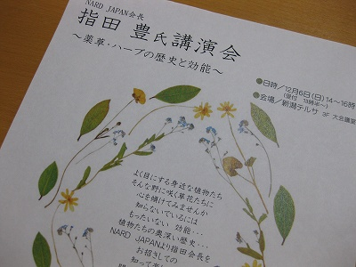 指田先生講演会のお知らせ_c0190960_1833267.jpg