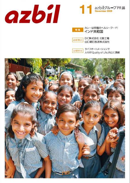 インド写真が表紙に採用!_e0171573_2164949.jpg
