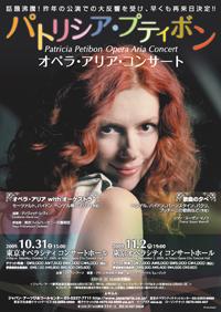プティボン/オペラ・アリア・コンサート_e0022175_21504690.jpg