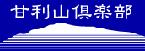 甘利山倶楽部
