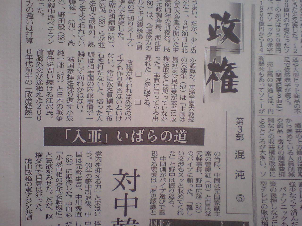 建国60年記念式典参加された日本の政治家_d0027795_1046275.jpg