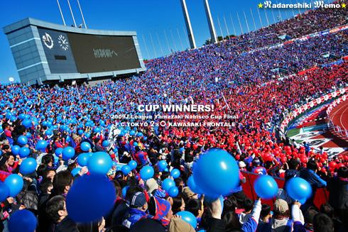 ナビスコカップ 2009 決勝