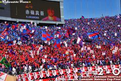 ナビスコカップ 2009 決勝 FC東京ゴール裏