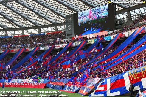 FC東京vs浦和 2009 FC東京ゴール裏