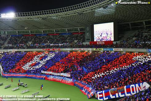 FC東京vs神戸 2009 東京ゴール裏