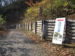 北軽井沢の滝めぐり_f0146620_22115469.jpg