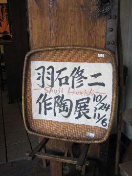 羽石修二作陶展_b0100229_1650543.jpg