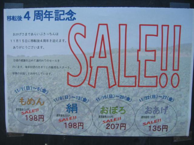 4周年記念セール_c0200330_2053219.jpg