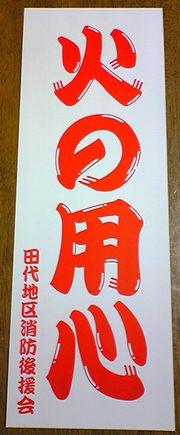 火災予防運動_f0081443_19363413.jpg