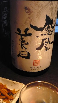 飲みある記 『庫裏』ふたたび_f0193752_193655.jpg