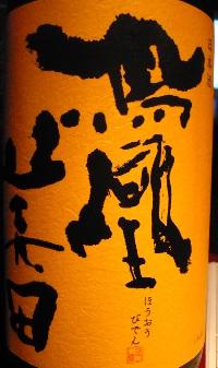 飲みある記 『庫裏』ふたたび_f0193752_19453047.jpg