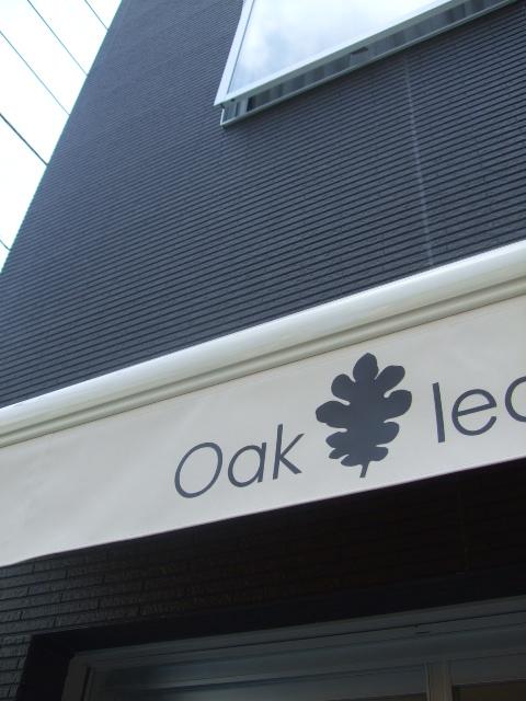 オークリーフ(新しいお店です)_f0049672_945722.jpg