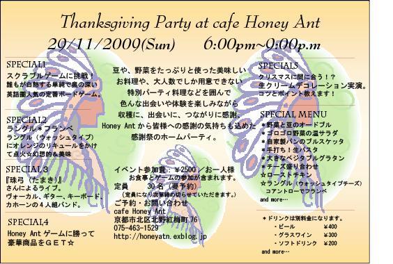 Party_b0057979_393378.jpg