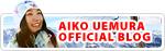 AIKO UEMURA OFFICIAL BLOG