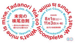 PMは、金沢へ・・・_f0165030_647773.jpg