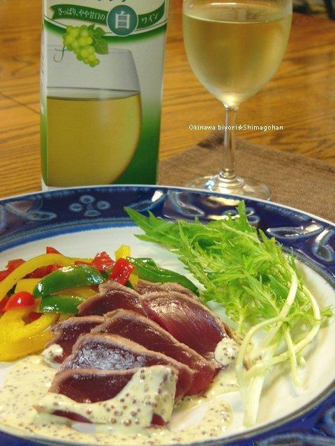 「ワインのおつまみ」 鰹のソテー☆マスタードソース♪_c0139375_15121190.jpg