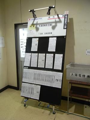 2009年9月度改善提案書表彰者決定_c0193896_0172614.jpg