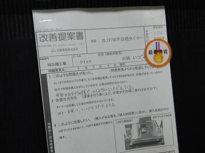 2009年9月度改善提案書表彰者決定_c0193896_017411.jpg