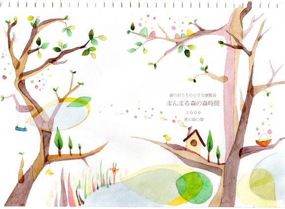 東の森_b0173606_15123345.jpg