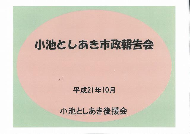 「小池としあき市政報告会」を行いました!_f0141310_2316987.jpg
