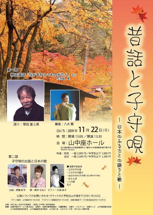 「昔話と子守唄」_f0040218_17392387.jpg