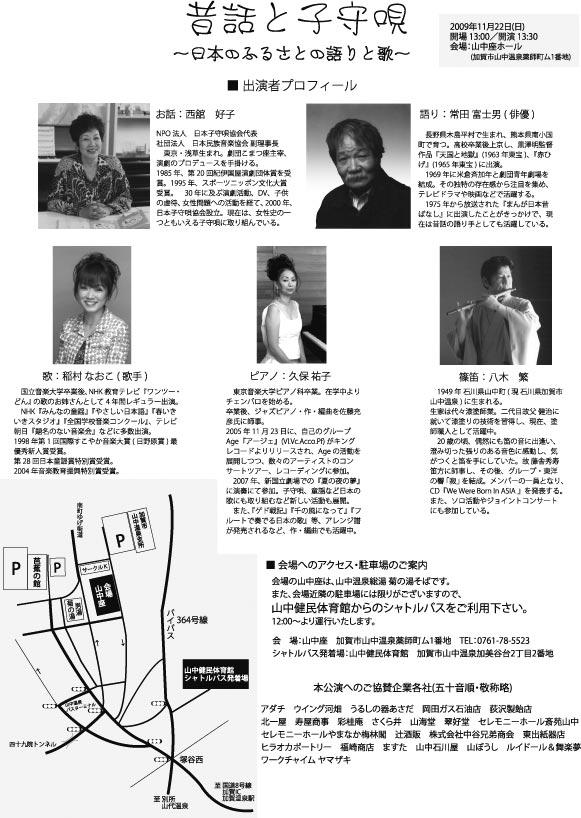 「昔話と子守唄」_f0040218_1740948.jpg