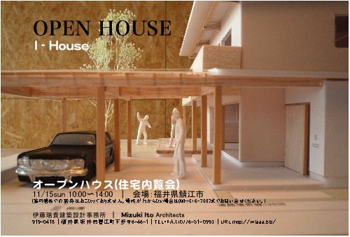 オープンハウス(住宅内覧会)のお知らせです。2009.11.15福井県鯖江市_f0165030_1747100.jpg