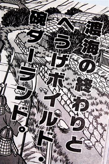 vol.675. 15Q5、半島を出よ〜山田芳裕『へうげもの』掲載号・モーニング49号は2009年11月5日発売_b0081338_4151895.jpg