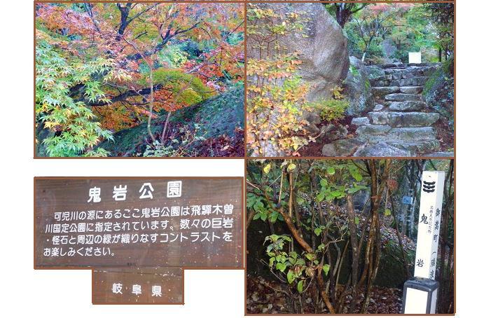 鬼岩公園~花フェスタ記念公園・・・_a0089450_21264058.jpg
