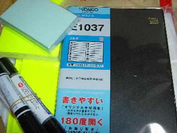 b0020250_202512.jpg