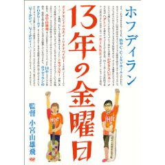 祝!13年の金曜日発売!!_f0146268_99874.jpg
