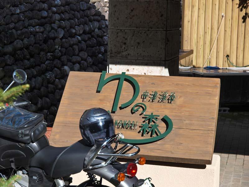 中津渓谷-ゆの森温泉_d0127876_2163231.jpg