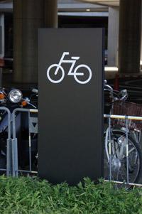 バイク進入禁止路に自転車は ...