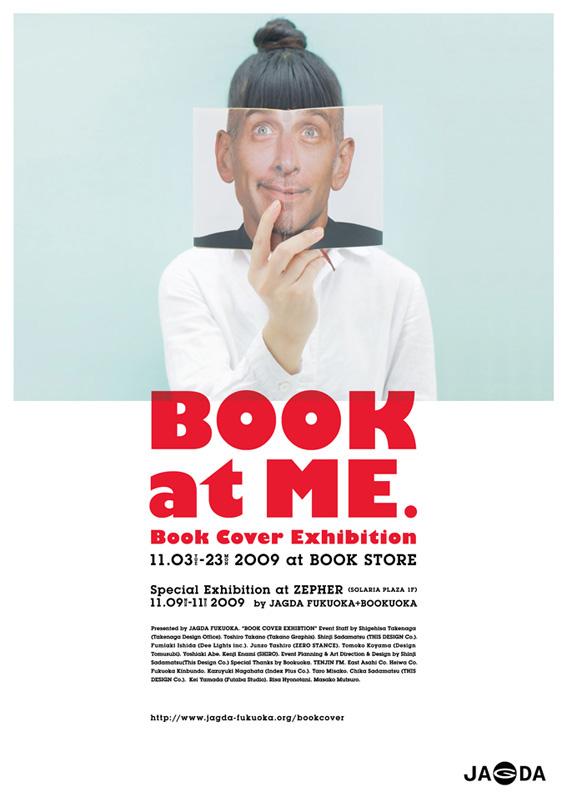 「BOOK at ME展」_c0186612_10375381.jpg