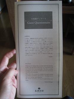 2009年9月 喜瀬別邸 最後のオリオン飲みながら_a0055835_17433483.jpg