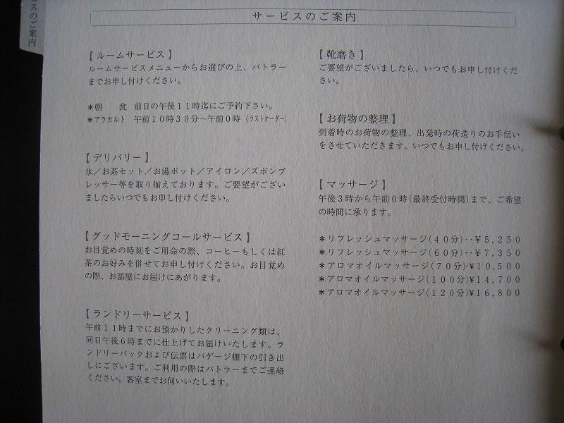 2009年9月 喜瀬別邸 最後のオリオン飲みながら_a0055835_1749414.jpg