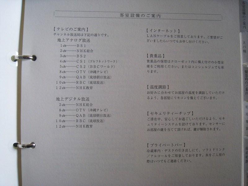 2009年9月 喜瀬別邸 最後のオリオン飲みながら_a0055835_1750845.jpg