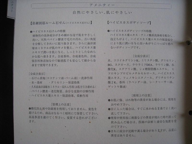 2009年9月 喜瀬別邸 最後のオリオン飲みながら_a0055835_17511547.jpg