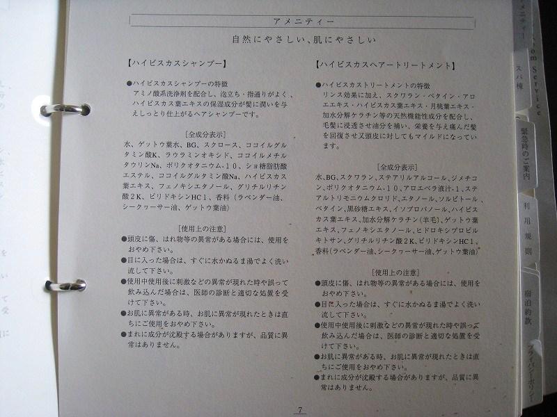 2009年9月 喜瀬別邸 最後のオリオン飲みながら_a0055835_17512913.jpg