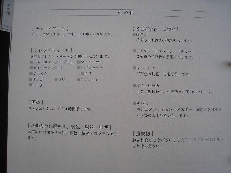2009年9月 喜瀬別邸 最後のオリオン飲みながら_a0055835_17523545.jpg