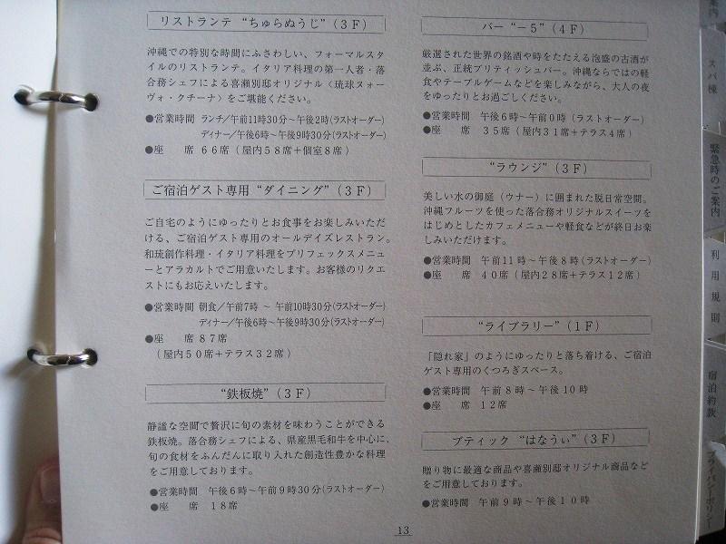 2009年9月 喜瀬別邸 最後のオリオン飲みながら_a0055835_1756296.jpg