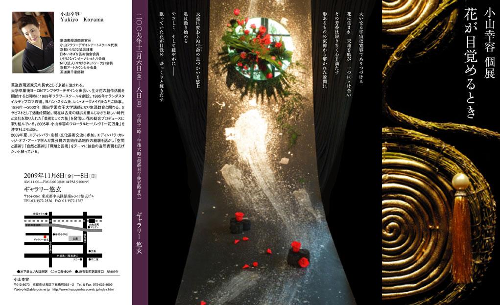 小山幸容さん(華道表現派四世家元・KAC会員)個展開催 ! at TOKYO GINZA_a0064449_10172422.jpg