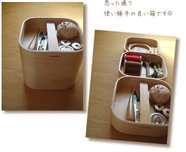 裁縫箱に_a0137353_1237994.jpg