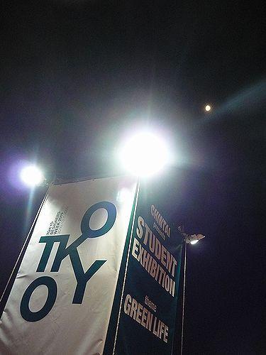 Demoiselle/ドゥモアゼル&プテブドン&レストラン・パッション at TOKYO DESIGNERS WEEK 2009☆_a0053662_12485052.jpg