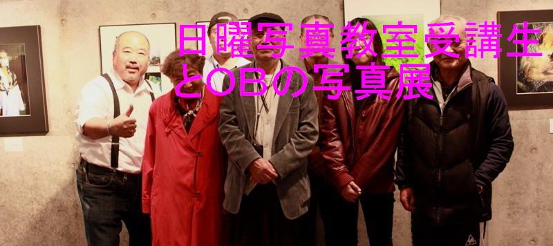 09年11月4日・写真教室受講生とOB写真展_c0129671_19472993.jpg